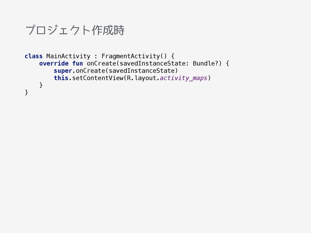 class MainActivity : FragmentActivity() { over...
