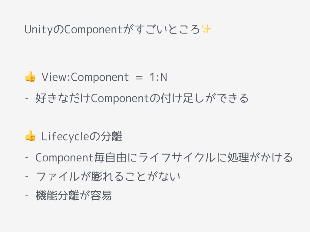 UnityのComponentがすごいところ✨  View:Component = 1:N -...