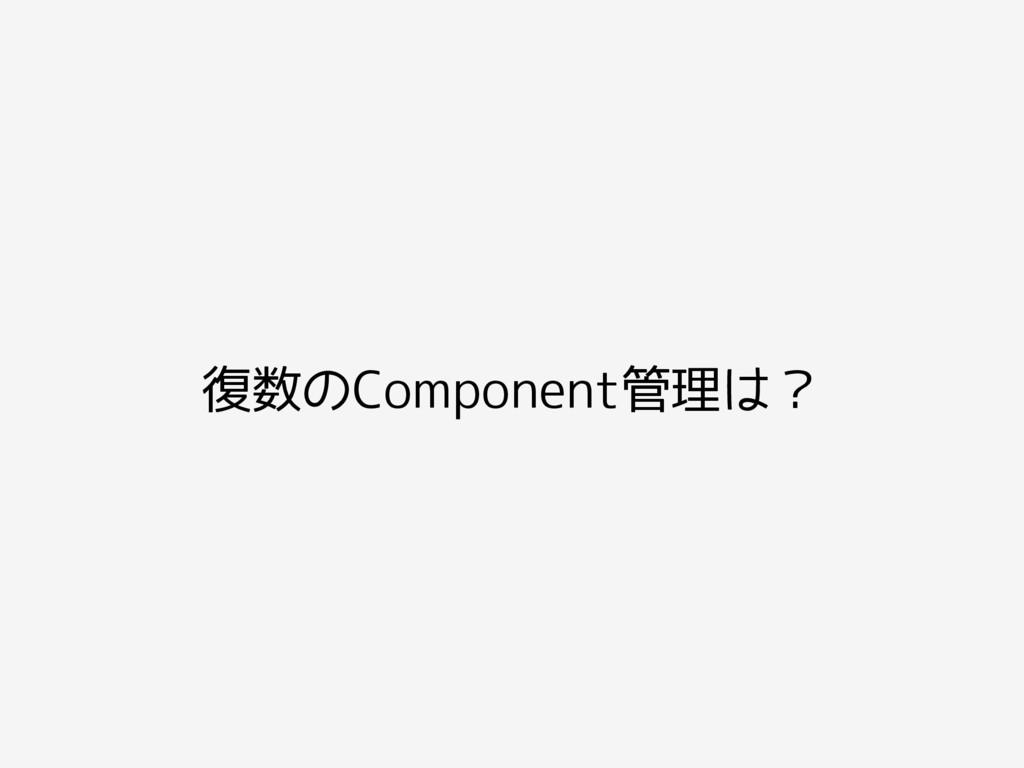 復数のComponent管理は?