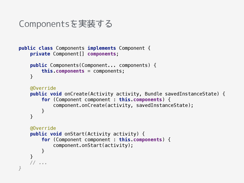 Componentsを実装する public class Components impleme...