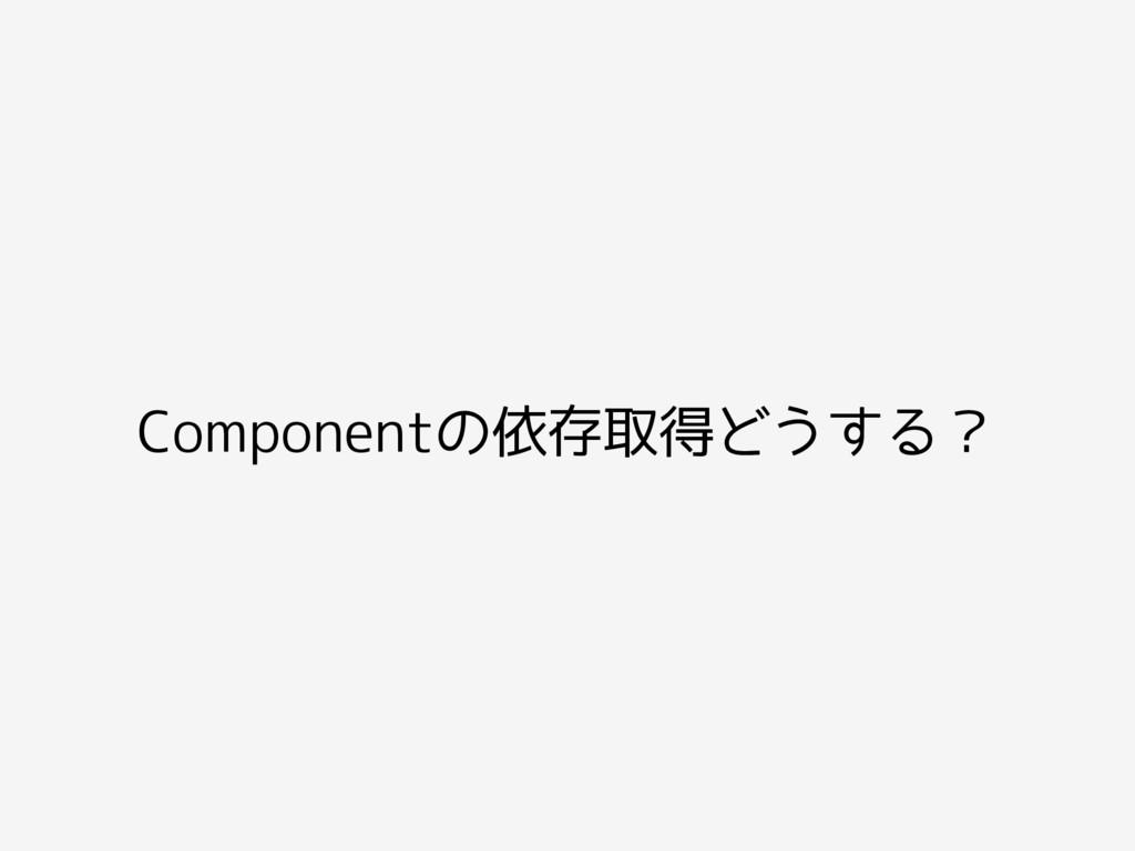 Componentの依存取得どうする?