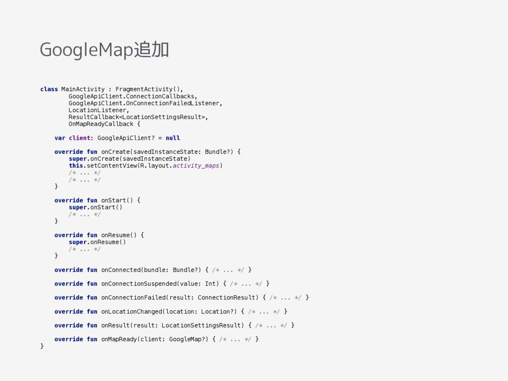 class MainActivity : FragmentActivity(), Googl...