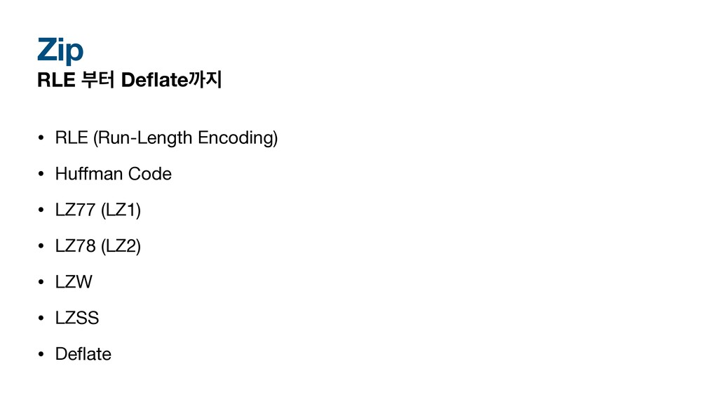 Zip RLE ࠗఠ Deflateө • RLE (Run-Length Encoding)...