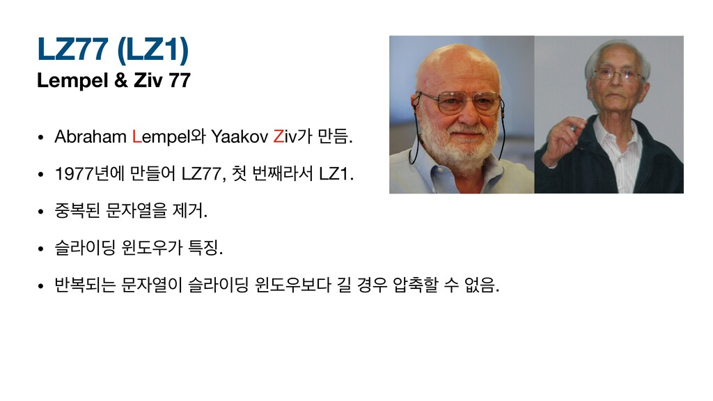 LZ77 (LZ1) Lempel & Ziv 77 • Abraham Lempel৬ Ya...