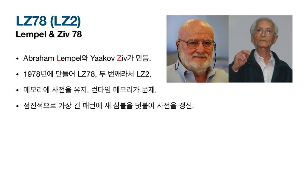 LZ78 (LZ2) Lempel & Ziv 78 • Abraham Lempel৬ Ya...