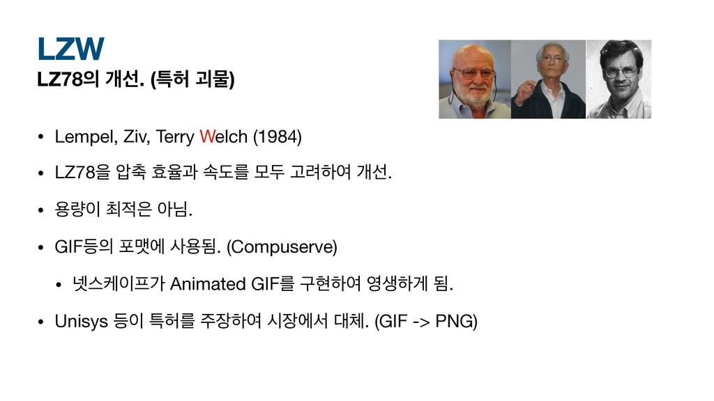 LZW LZ78 ѐࢶ. (ౠೲ Ҧޛ) • Lempel, Ziv, Terry Welc...