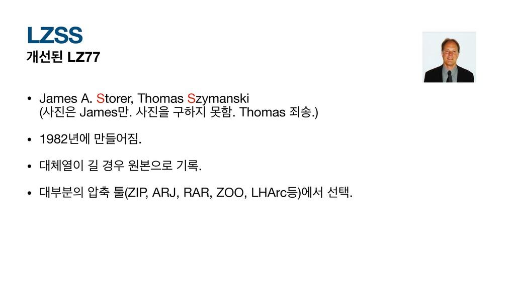 LZSS ѐࢶػ LZ77 • James A. Storer, Thomas Szymans...
