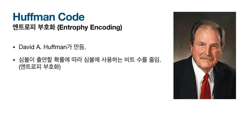 Huffman Code ূ۽ೖ ࠗഐച (Entrophy Encoding) • Dav...
