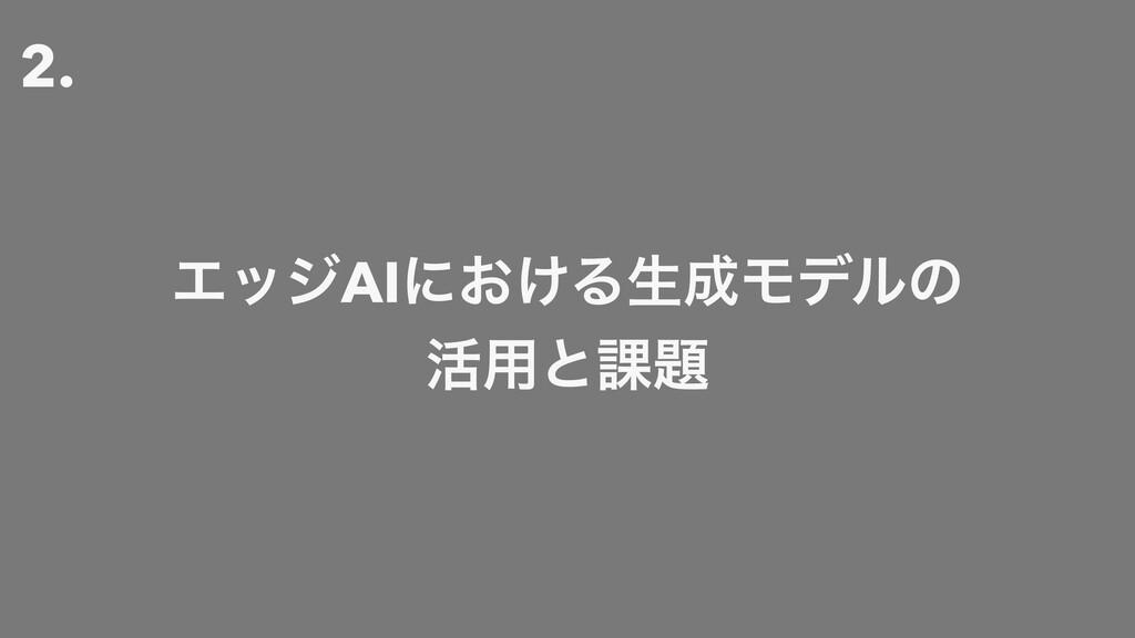 2. ΤοδAIʹ͓͚ΔੜϞσϧͷ ׆༻ͱ՝