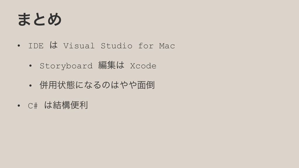 ·ͱΊ • IDE ͸ Visual Studio for Mac • Storyboard ...