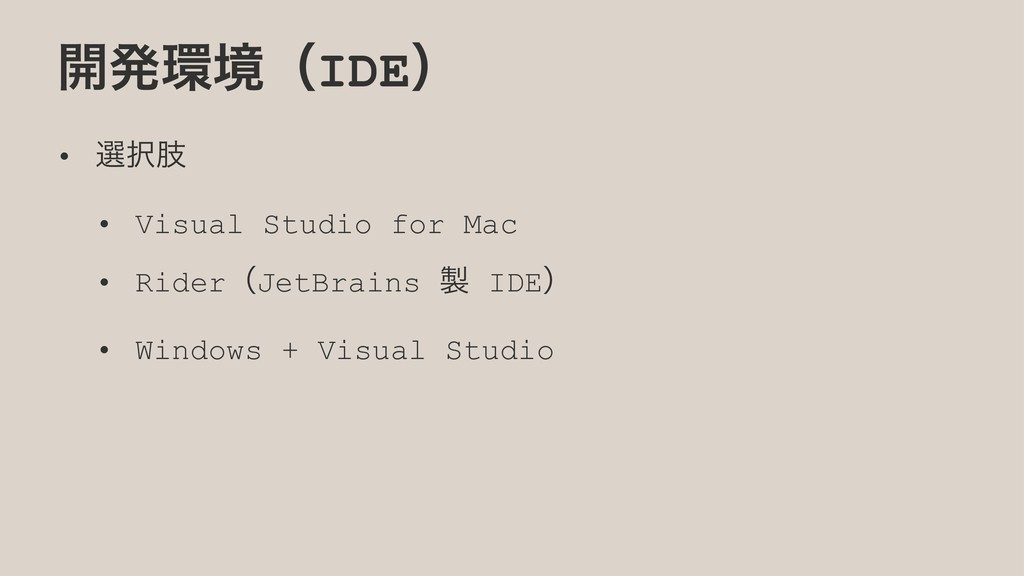 ։ൃ؀ڥʢIDEʣ • બ୒ࢶ • Visual Studio for Mac • Rider...