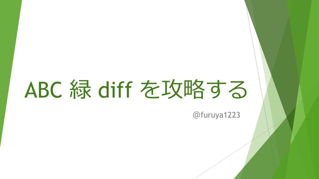 ABC 緑 diff を攻略する @furuya1223
