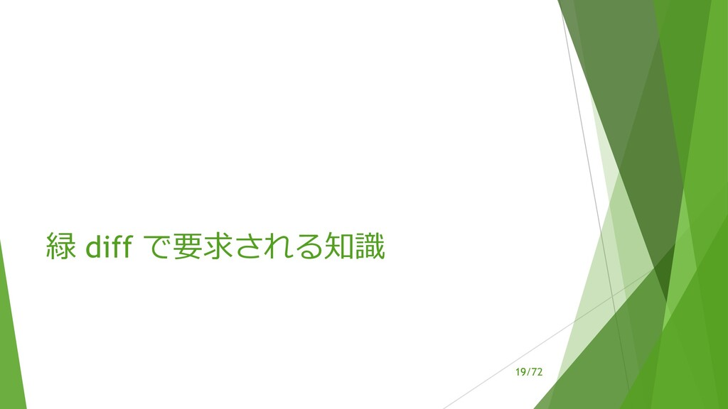19/72 緑 diff で要求される知識 19