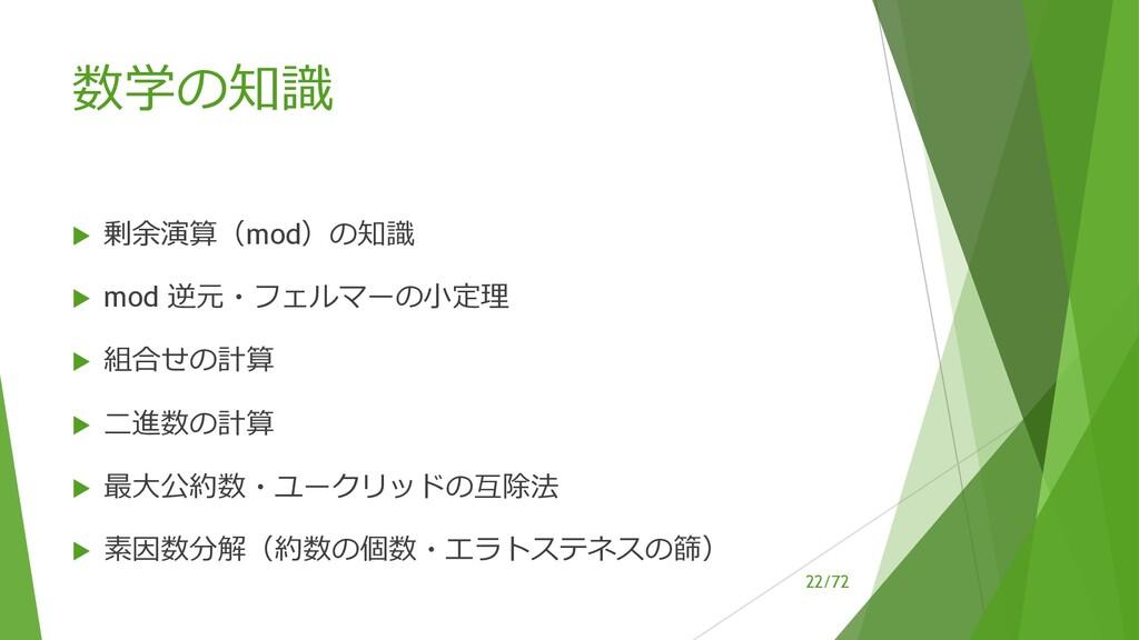 /72 数学の知識 u 剰余演算(mod)の知識 u mod 逆元・フェルマーの⼩定理 u 組...