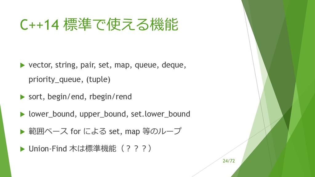 /72 C++14 標準で使える機能 u vector, string, pair, set,...