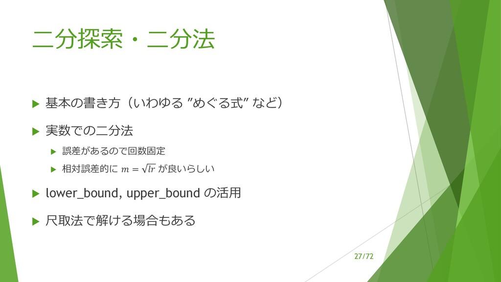 """/72 ⼆分探索・⼆分法 u 基本の書き⽅(いわゆる """"めぐる式"""" など) u 実数での⼆分法..."""