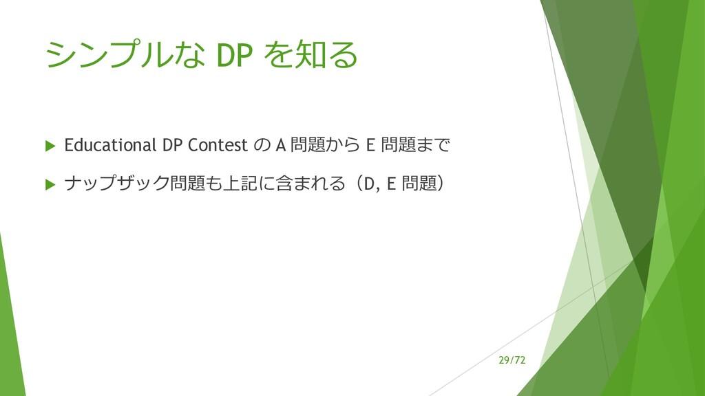 /72 シンプルな DP を知る u Educational DP Contest の A 問...