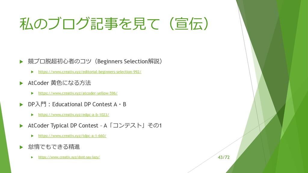 /72 私のブログ記事を⾒て(宣伝) u 競プロ脱超初⼼者のコツ(Beginners Sele...