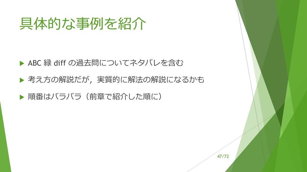 /72 具体的な事例を紹介 u ABC 緑 diff の過去問についてネタバレを含む u 考え...