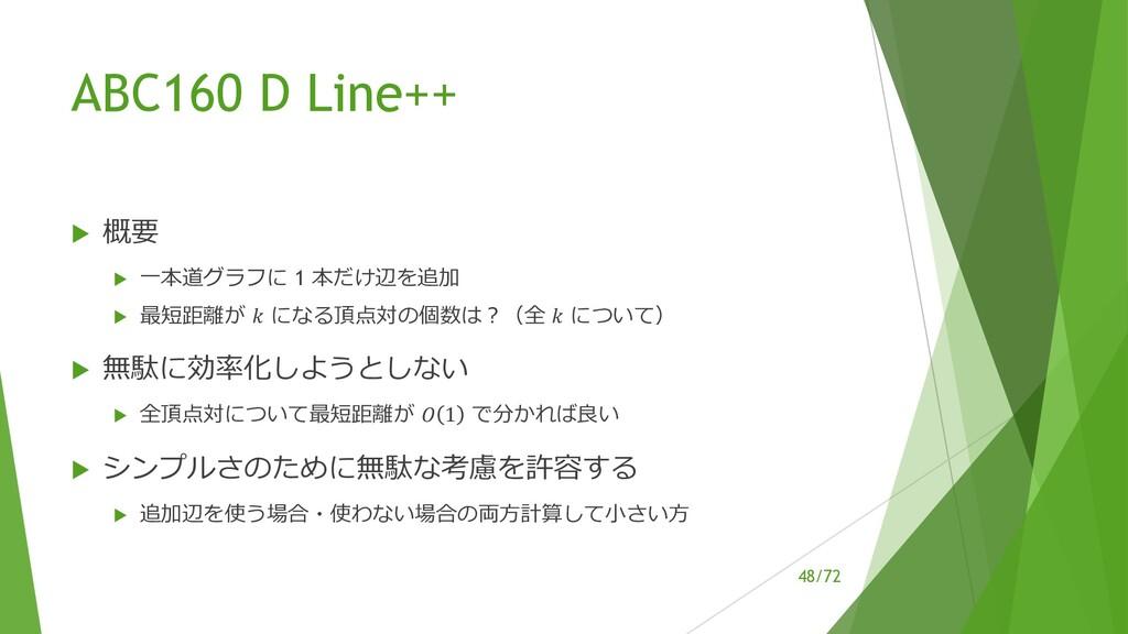 /72 ABC160 D Line++ u 概要 u ⼀本道グラフに 1 本だけ辺を追加 u ...