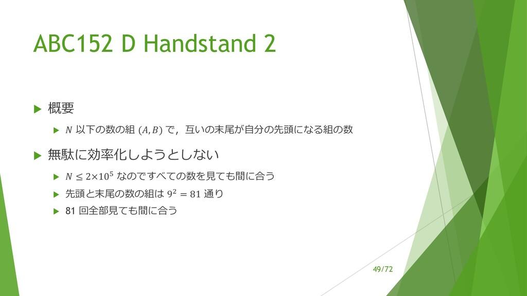 /72 ABC152 D Handstand 2 u 概要 u ! 以下の数の組 (#, %)...