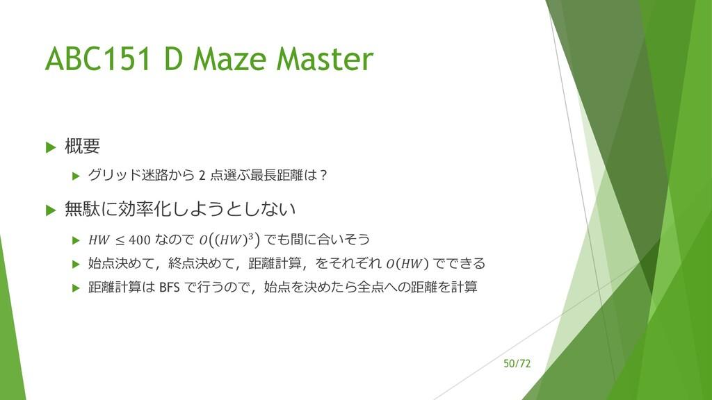/72 ABC151 D Maze Master u 概要 u グリッド迷路から 2 点選ぶ最...