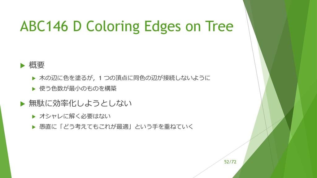 /72 ABC146 D Coloring Edges on Tree u 概要 u ⽊の辺に...