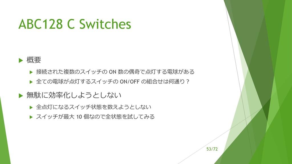 /72 ABC128 C Switches u 概要 u 接続された複数のスイッチの ON 数...