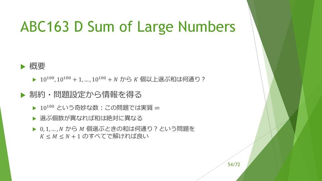 /72 ABC163 D Sum of Large Numbers u 概要 u 10#$$,...