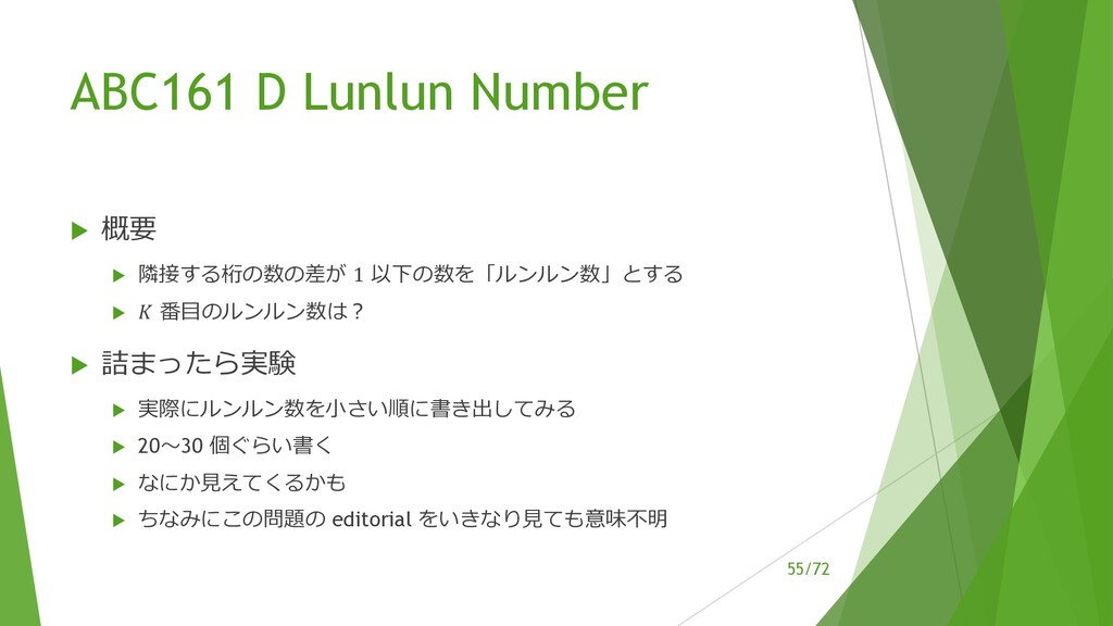 /72 ABC161 D Lunlun Number u 概要 u 隣接する桁の数の差が 1 ...