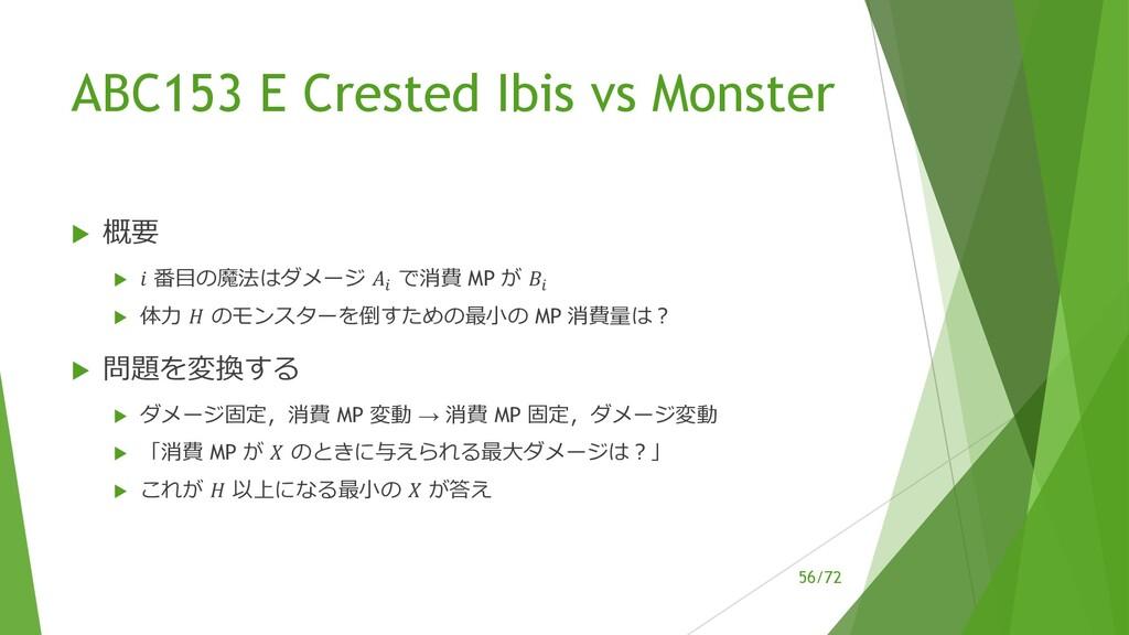 /72 ABC153 E Crested Ibis vs Monster u 概要 u ! 番...