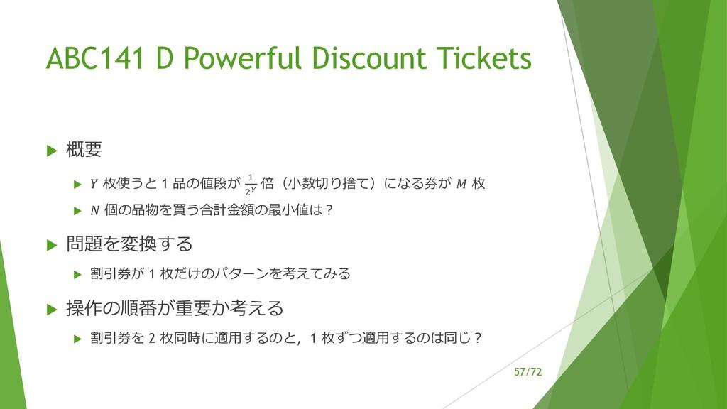 /72 ABC141 D Powerful Discount Tickets u 概要 u !...