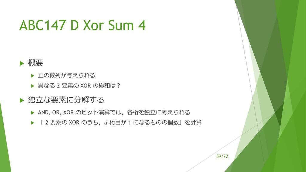 /72 ABC147 D Xor Sum 4 u 概要 u 正の数列が与えられる u 異なる ...