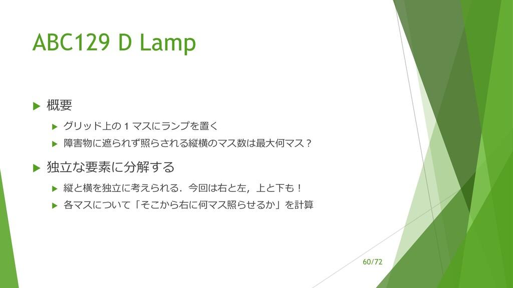/72 ABC129 D Lamp u 概要 u グリッド上の 1 マスにランプを置く u 障...