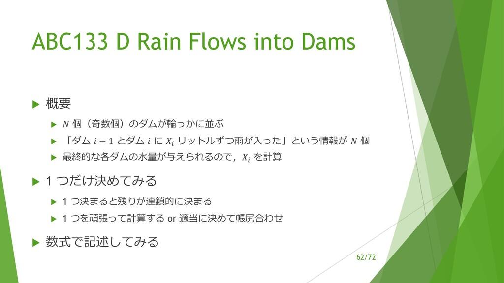 /72 ABC133 D Rain Flows into Dams u 概要 u ! 個(奇数...