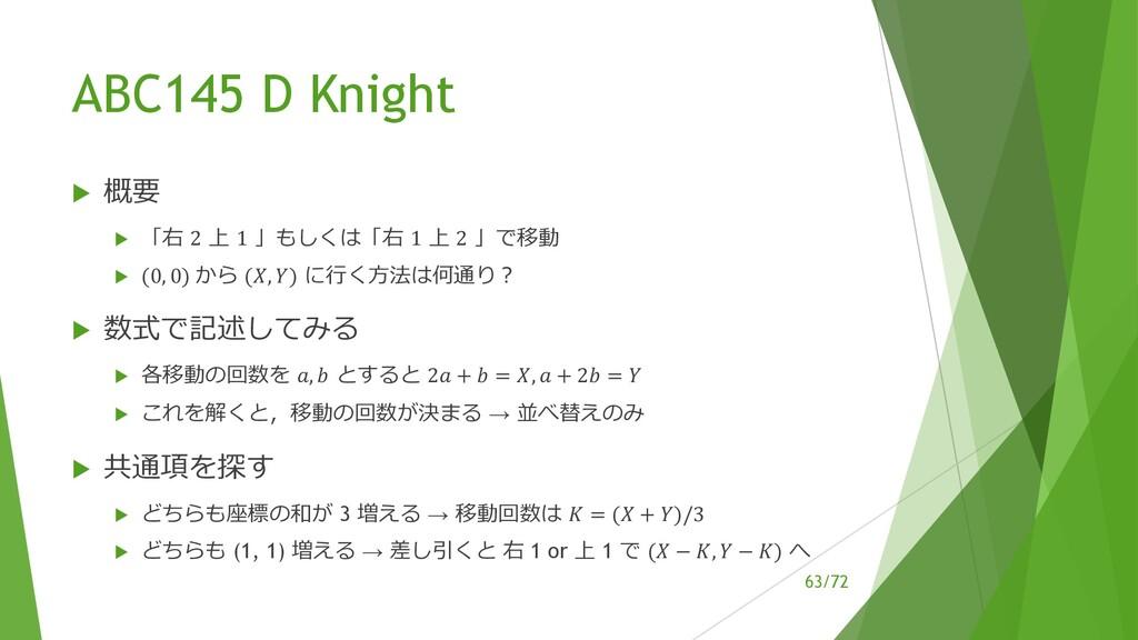 /72 ABC145 D Knight u 概要 u 「右 2 上 1 」もしくは「右 1 上...