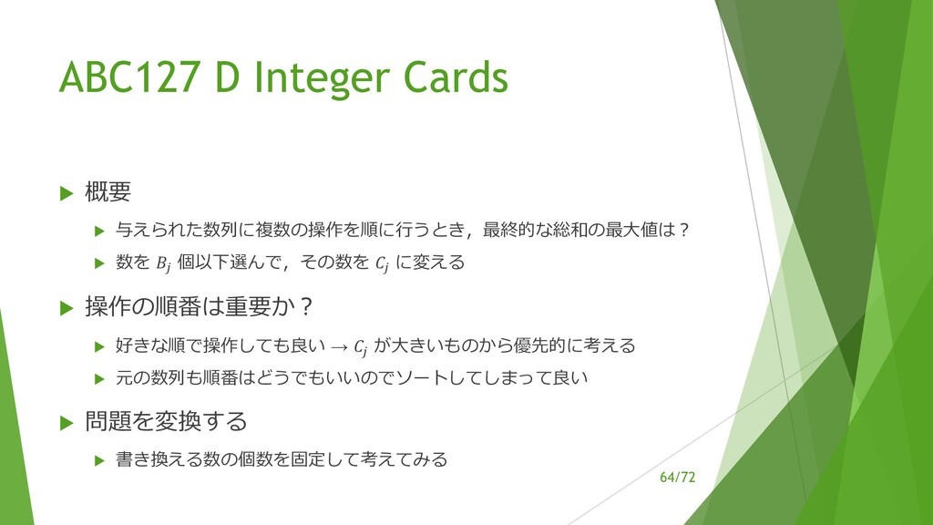 /72 ABC127 D Integer Cards u 概要 u 与えられた数列に複数の操作...