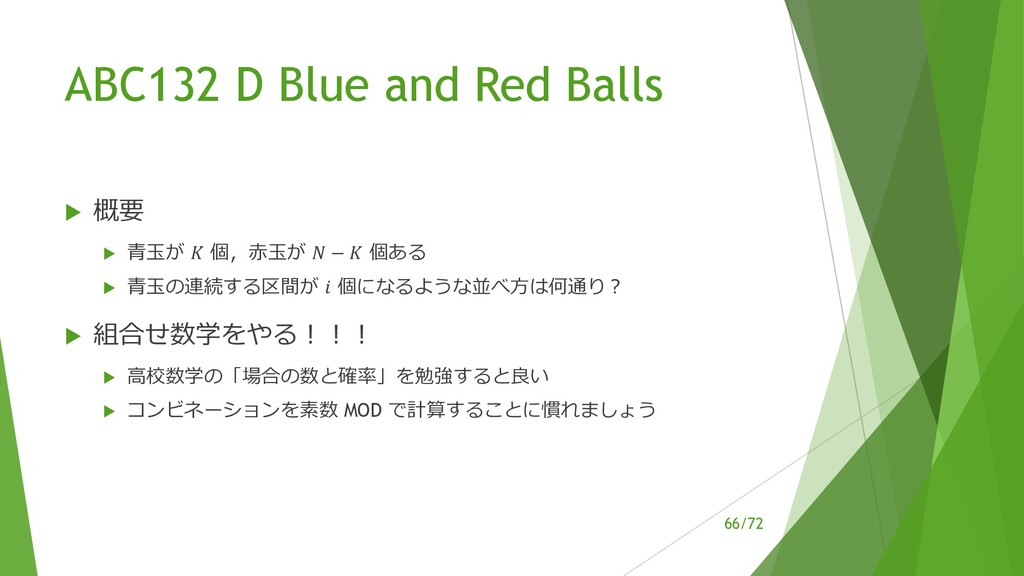 /72 ABC132 D Blue and Red Balls u 概要 u ⻘⽟が ! 個,...