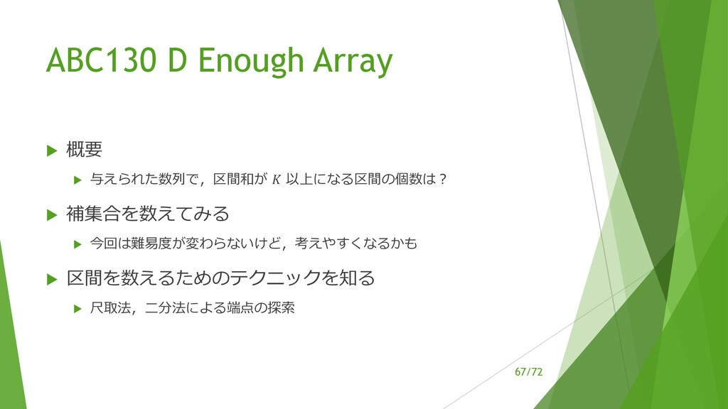 /72 ABC130 D Enough Array u 概要 u 与えられた数列で,区間和が ...