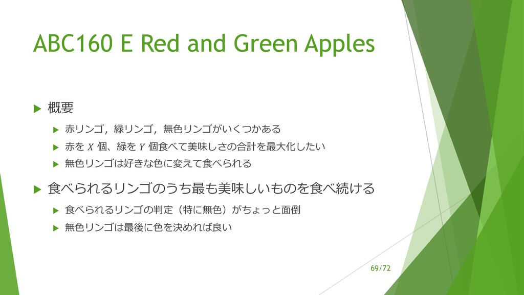 /72 ABC160 E Red and Green Apples u 概要 u ⾚リンゴ,緑...