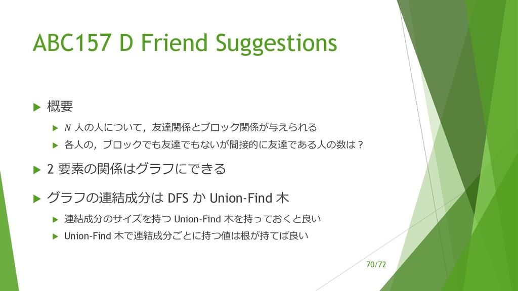 /72 ABC157 D Friend Suggestions u 概要 u ! ⼈の⼈につい...