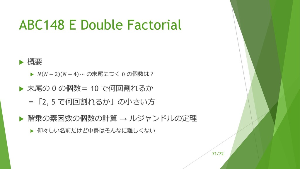/72 ABC148 E Double Factorial u 概要 u ! ! − 2 ! ...
