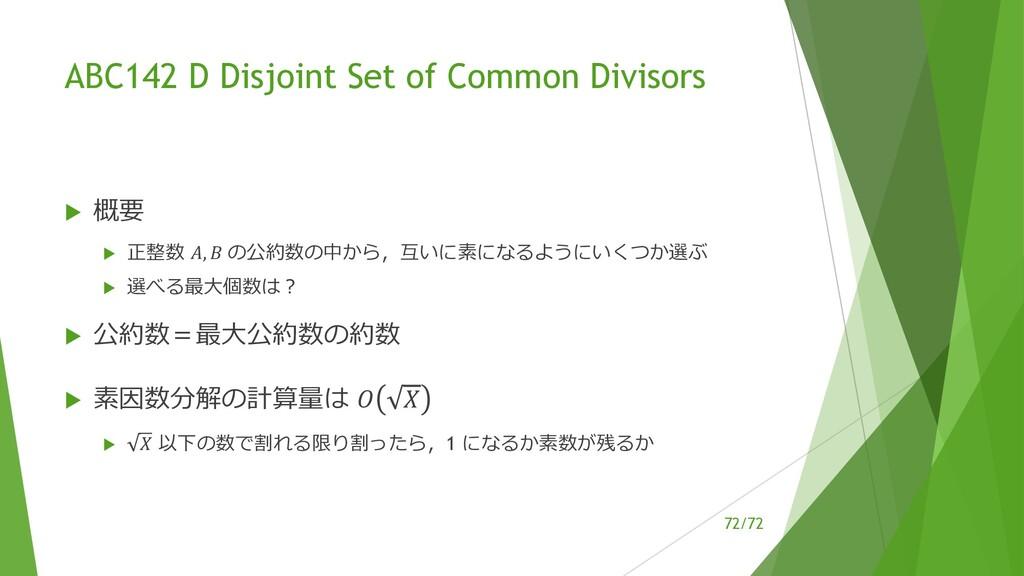 /72 ABC142 D Disjoint Set of Common Divisors u ...