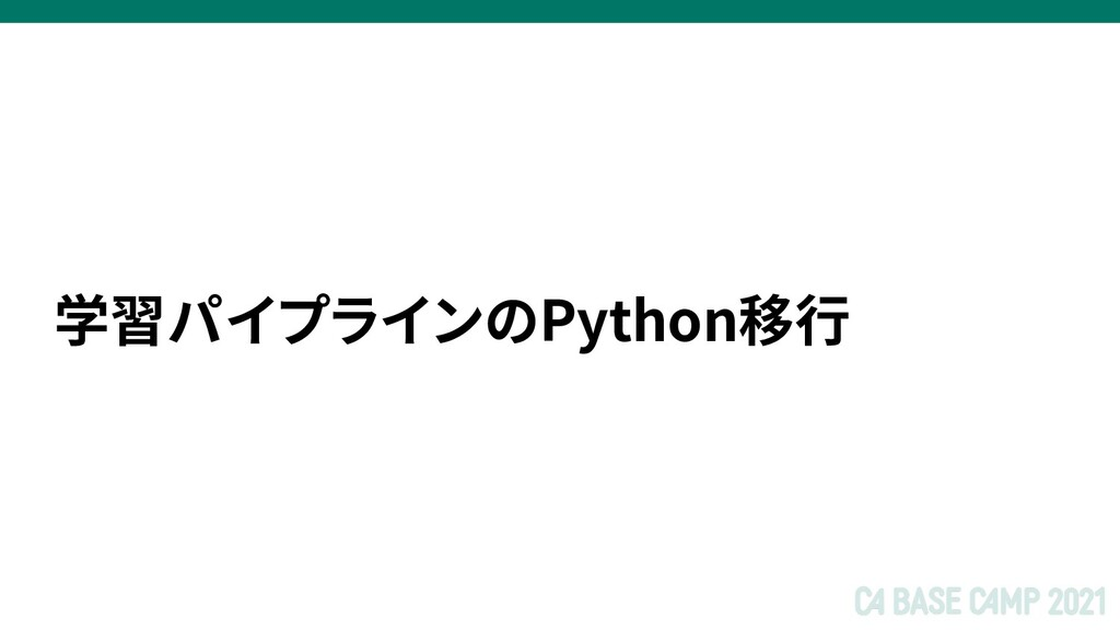 学習パイプラインのPython移行