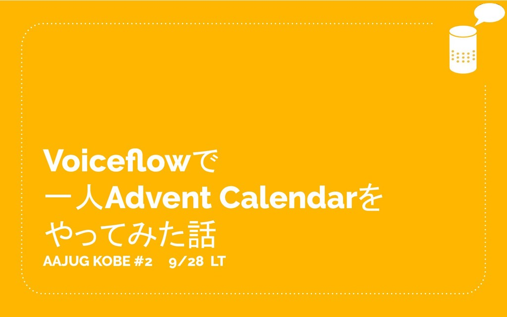 Voiceflowで 一人Advent Calendarを やってみた話 AAJUG KOBE ...