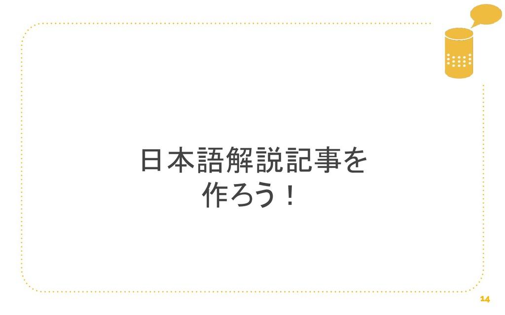 14 日本語解説記事を 作ろう!