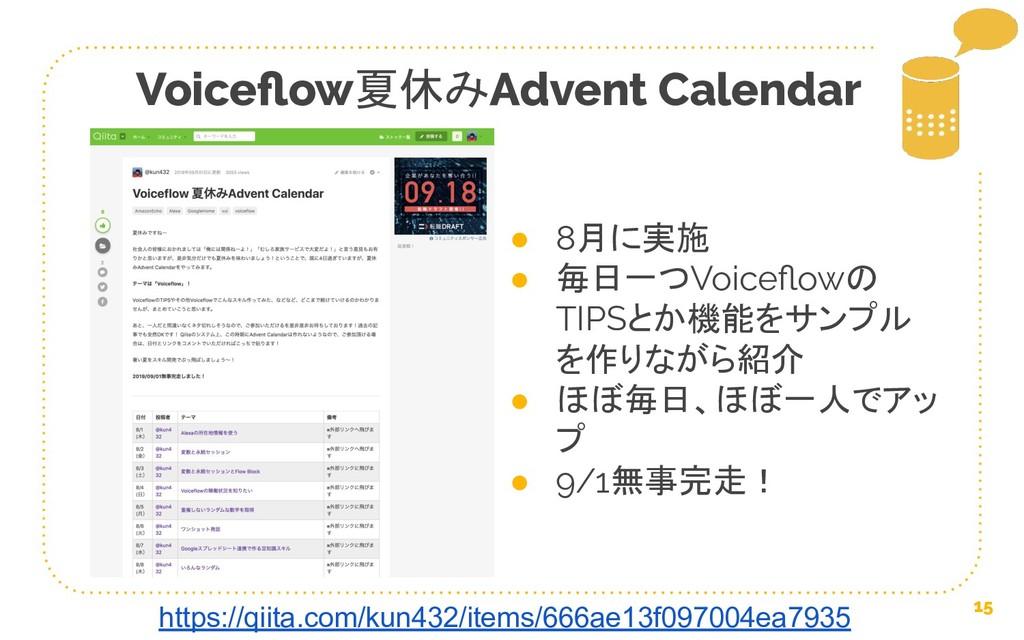 Voiceflow夏休みAdvent Calendar 15 https://qiita.com...
