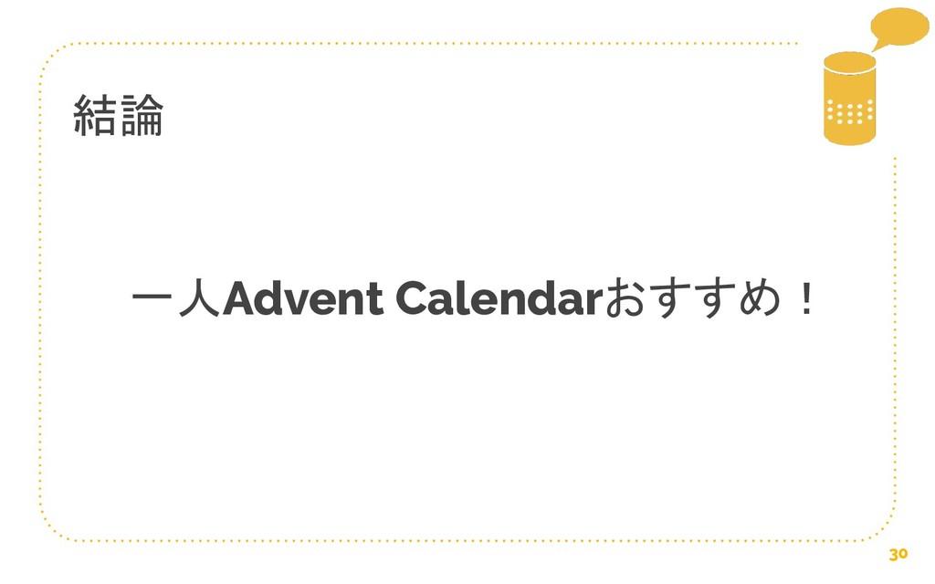 結論 30 一人Advent Calendarおすすめ!