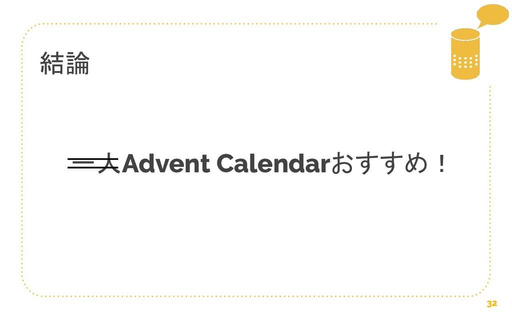 結論 32 一人Advent Calendarおすすめ!