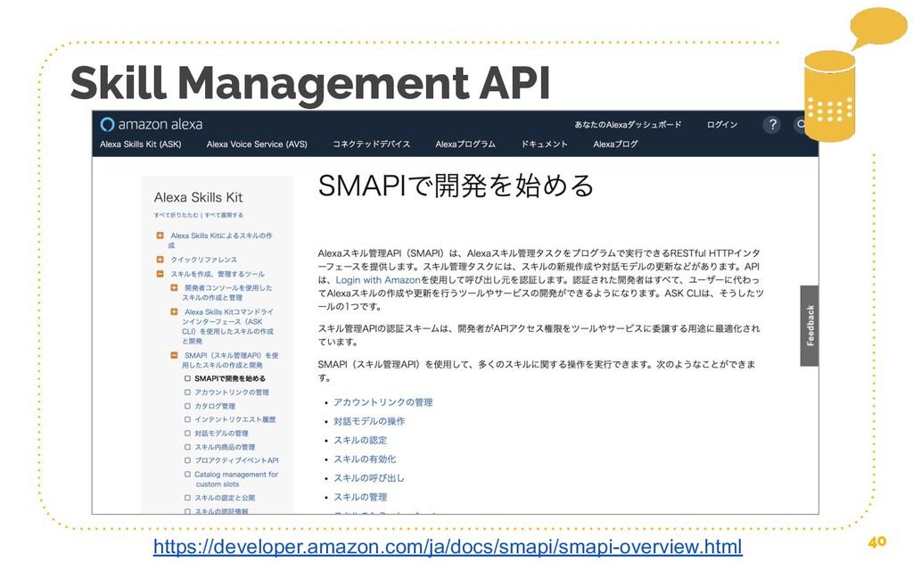 40 Skill Management API https://developer.amazo...